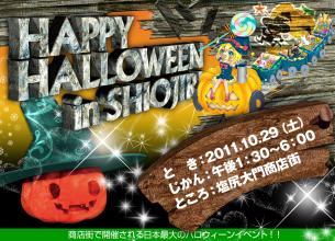 商店街で開催される日本最大級のハロウィーンイベント!!! 今年も盛大にやりまーす!! 『音尻』- Shiojiri Sound Stage -のファイナルステージの音尻Vol.4 も同時開催でガンガンもりあげまーす!!! みんな仮装して集まれ!!!