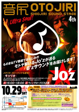 いよいよ、『音尻』2011のファイナルステージ!!! 来たる10/29 Happy Halloween In Shiojiri のステージにやってきますー!!! 全国ネットのものまね番組でおなじみのB'zのものまね、モトヤがやってくるー!!! 目を閉じれば、B'zそのもの、びっくりだー!  さぁー、みんなファイナルステージに仮装してあつまれー! みんな、もりあげて、熱く、燃え上がれー!!!