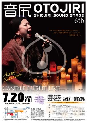 音尻6@candle Night キャンドルの灯りのステージで演奏してもらいます。 実力派歌姫「高橋あず美」さんに東京から来て頂きます!とっても小柄でキュ−トな彼女。素敵な詩には沢山の想いが詰まっています。是非会いに来てくださいね。 オープニングにはJAZZで♪ GRAYGEさんによる軽快な音楽で夏の夕べを楽しんで下さい。