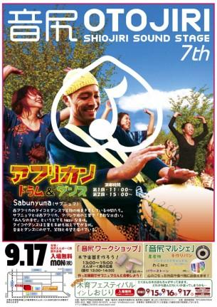 音尻7@木育フェスティバル イン 塩尻  「サブニュマ」がやってくる!!!  9/15.16.17の三日間おこなわれる「木育フェスティバル イン 塩尻」の最終日の11:00〜、15:00〜の2ステージ。 木材で作る楽器のワークショップもあるよ!そこで作った楽器で「サブニュマ」とセッションしちゃおうー!!!  音尻マルシェもやってるよ! 農産物、手作りパン、ハンドメイドキャンドル、わら細工、クラフト、パワーストーンなどなど。  飲食テント市も同時開催! ワインバー、ケバブ、山賊焼& more more