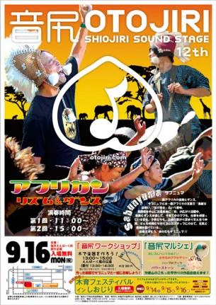 来る9月16日(祝)  塩尻大門地区で木育フェスティバル開催